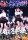 名古屋一揆~2009.12.25@Zepp Nagoya~