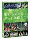 SKE48春コン2013「変わらないこと。ずっと仲間なこと」