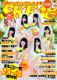 SKE48×週刊プレイボーイ 2013(まるごと一冊 SKE48 増刊号)