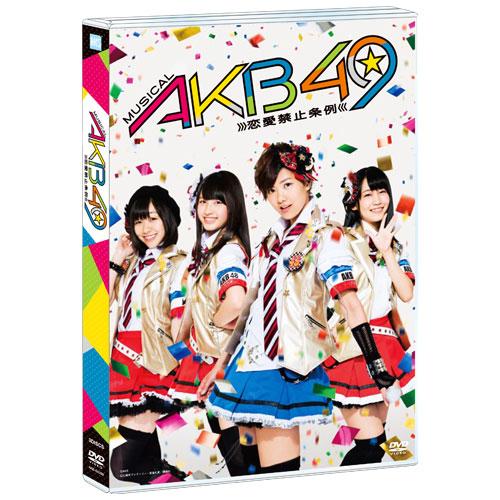 ミュージカル『AKB49 ~恋愛禁止条例~』