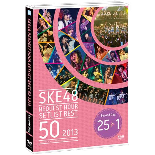 SKE48 リクエストアワーセットリストベスト50 2013  ~あなたの好きな曲を神曲と呼ぶ。だから、リクエストアワーは神曲祭り。~