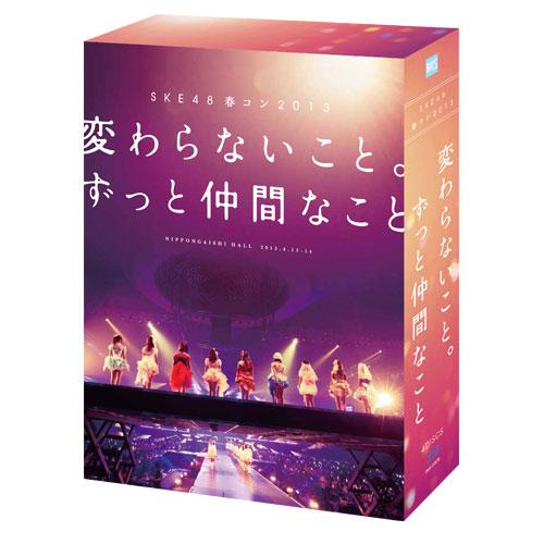 SKE48春コン2013「変わらないこと。ずっと仲間なこと」<スペシャルBlu-ray BOX>