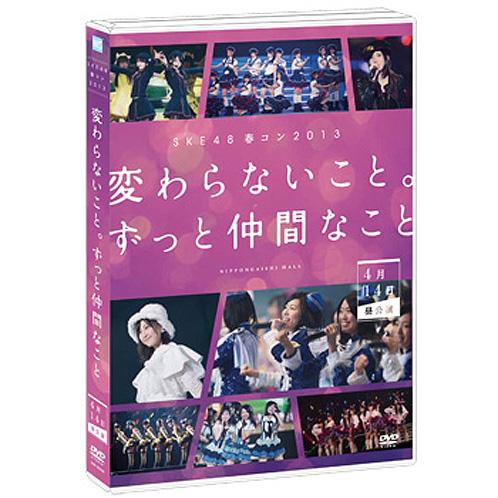 SKE48春コン2013「変わらないこと。ずっと仲間なこと」<4月14日昼公演>