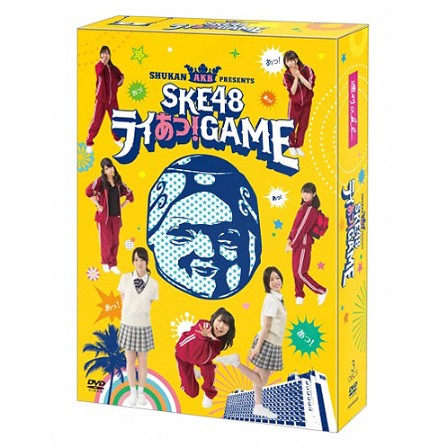 「SKE48ライあっ!GAME」