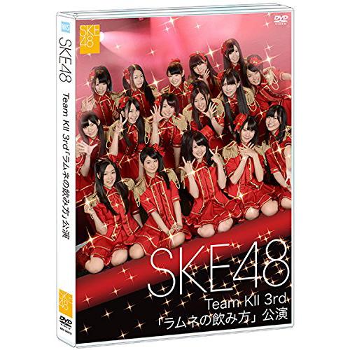 SKE48 Team KⅡ 3rd 「ラムネの飲み方」公演