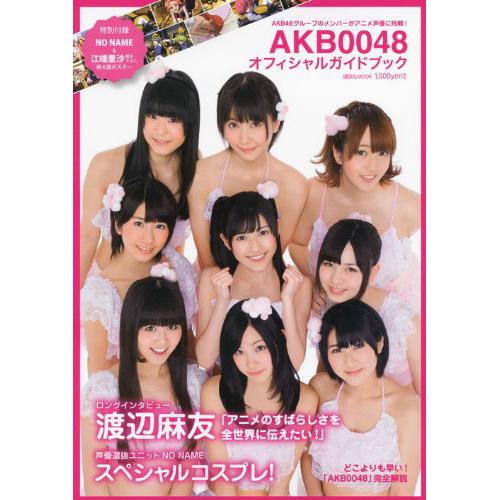 AKB0048オフィシャルガイドブック