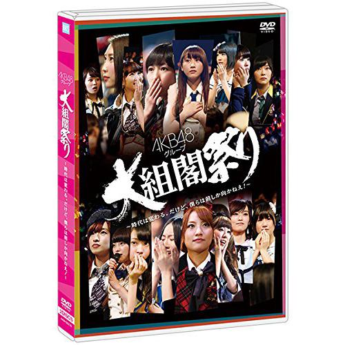 AKB48グループ 大組閣祭り ~時代は変わる。だけど、僕らは前しか向かねえ!~