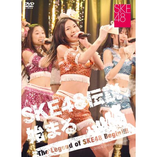 「SKE48伝説、始まる」~2010.04.29@Zepp Nagoya~