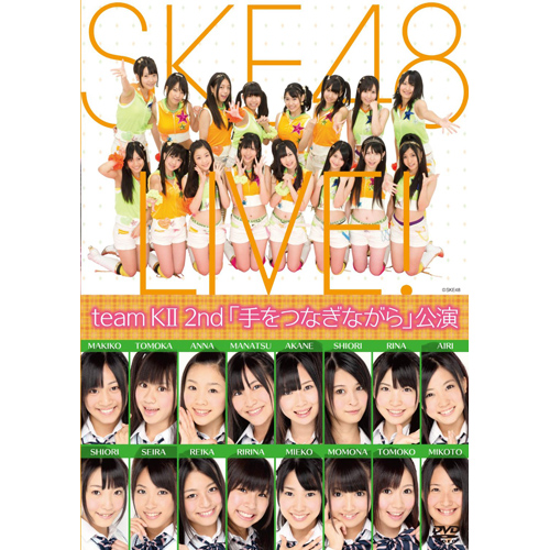 TeamKII 2nd「手をつなぎながら」公演