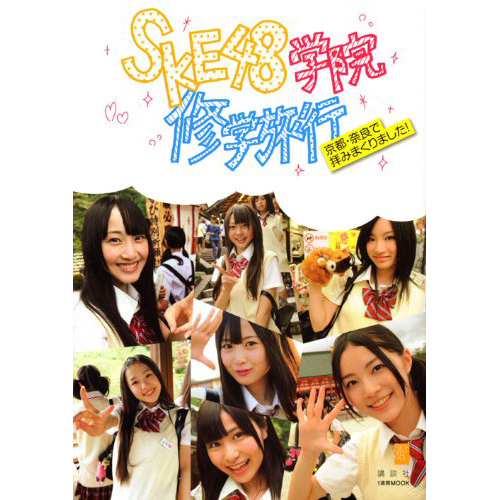 SKE48学院修学旅行
