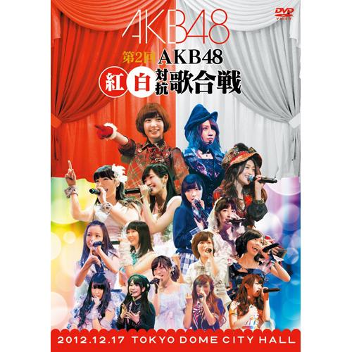 第2回 AKB48 紅白対抗歌合戦AKB48 DVD