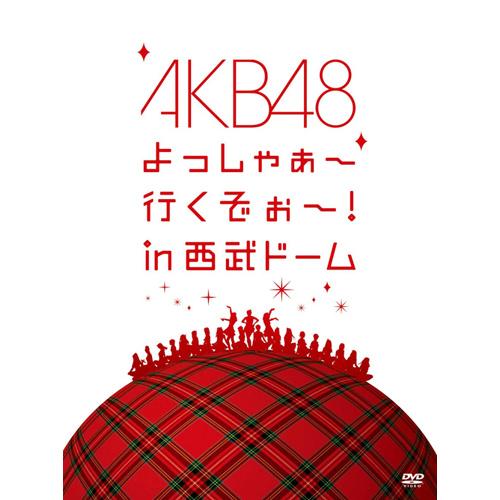 『AKB48 よっしゃぁ~行くぞぉ~!in西武ドーム』