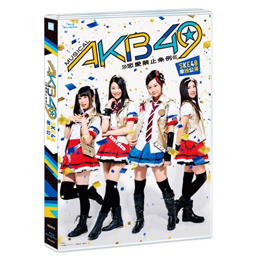 ミュージカル『AKB49~恋愛禁止条例~』SKE48単独公演