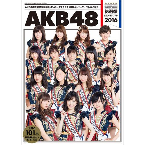AKB48 総選挙公式ガイドブック 2016