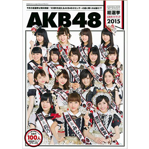 AKB48総選挙公式ガイドブック2015