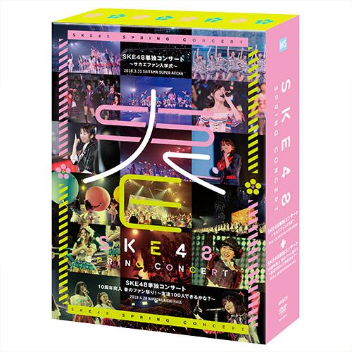 SKE48 単独コンサート~サカエファン入学式~ / 10周年突入 春のファン祭り!~友達100人できるかな?~<DVD>