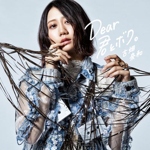 Dear 君とボク。(古畑奈和)1st.mini album