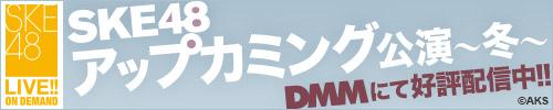DMM.com「SKE48 LIVE!! ON DEMAND」