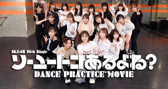 「ソーユートコあるよね?」DANCE PRACTICE MOVIE