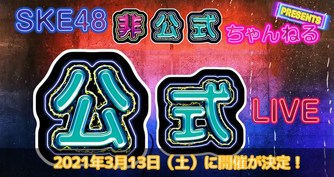 SKE48非公式ちゃんねる Presents SKE48公式LIVE in ボトムライン